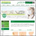 多田耳鼻咽喉科